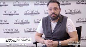 Σπύρος Ταλιαδώρος από τα κομμωτήρια hair story παρουσιάζει προϊόντα L'OREAL Paris Professionnel