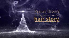 Κομμωτήρια Hair Story Ευχές Χριστούγεννα 2017