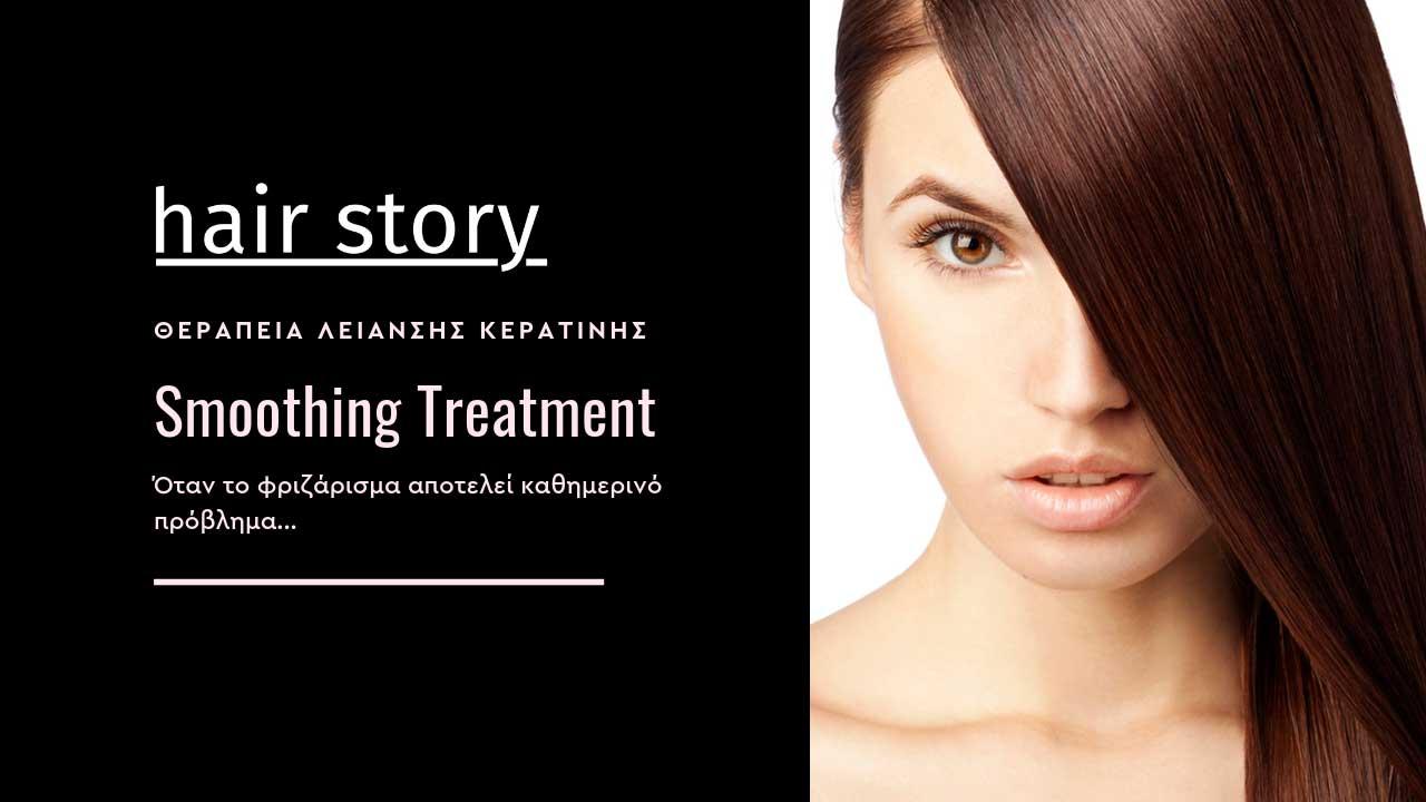 Amazon Keratin Treatment - Περιποίηση λείανσης κερατίνης για μαλλιά στα κομμωτήρια Hair Story