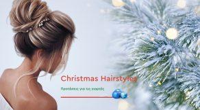 Χριστουγεννιάτικα χτενίσματα 2019